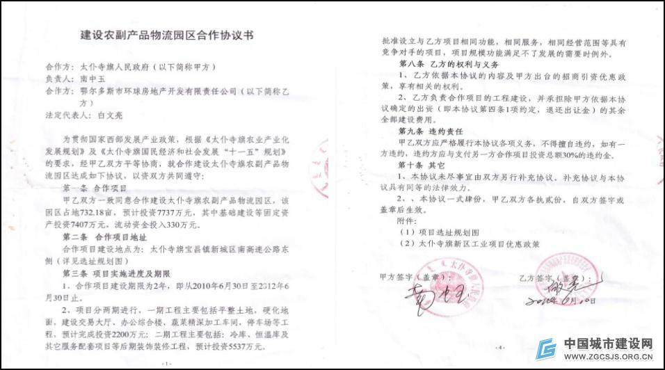 太仆寺旗: 政府入股的惠民工程已烂尾