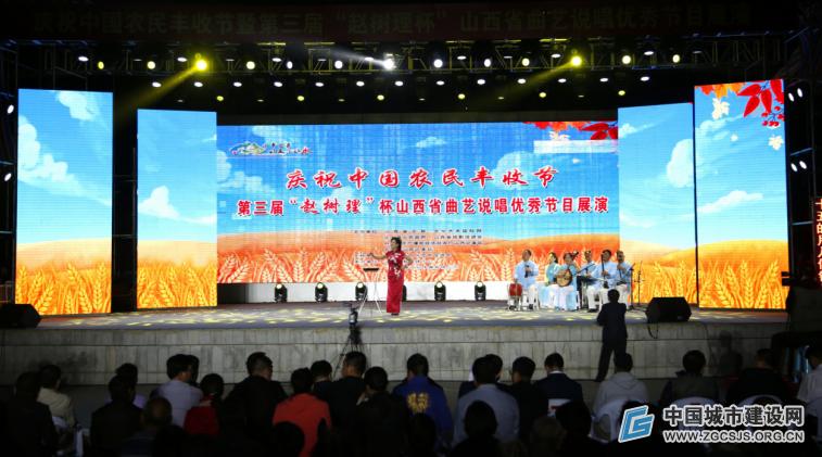 山西沁水:庆祝中国农民丰收节